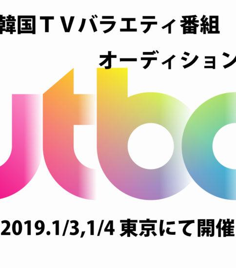 【オーディション】韓国TV/バラエティ番組出演