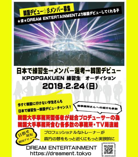DREAM ENTERTAINMENTからの韓国デビュー候補生募集開始