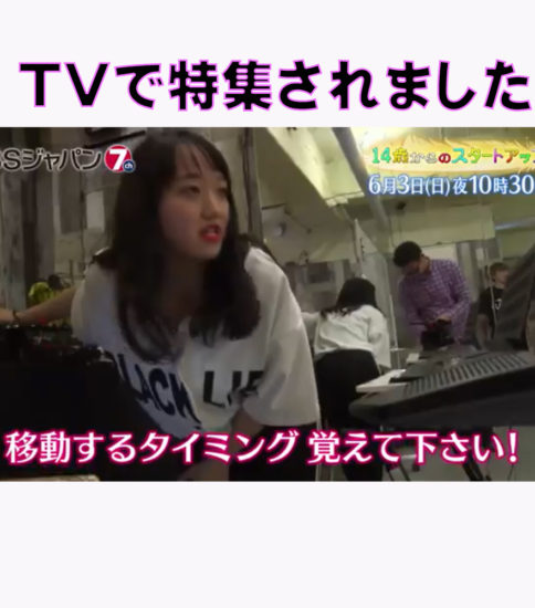 日本のTVメディアでも特集された事務所&スクールです。