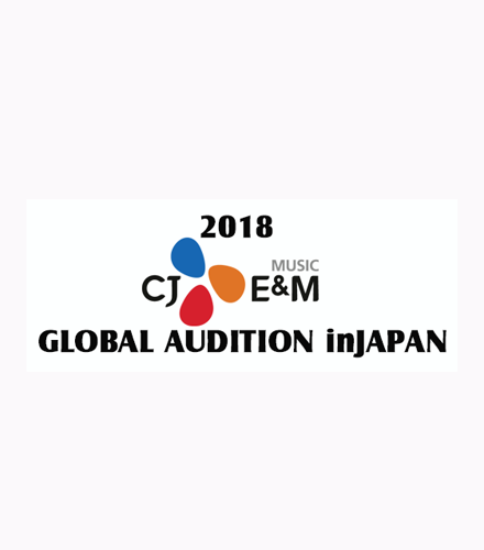 【オーディション】CJ E&M GLOBAL AUDITION in JAPAN