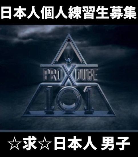 【オーディション】ProduceX101 個人練習生募集