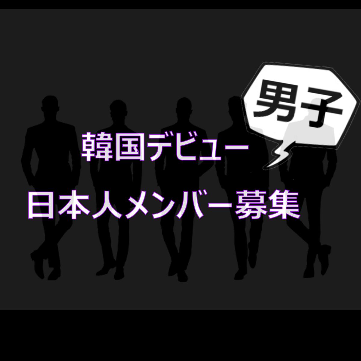 【オーディション】MIDAS Entertainmentの新しい アイドルユニット デビューに向けて 男子日本人メンバー募集!