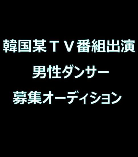 【オーディション】韓国某TV番組メンズダンサーオーディション