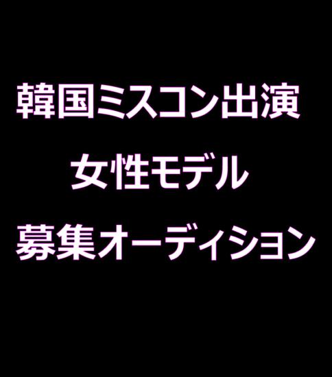 【オーディション】韓国ミスコン/ティーンズモデル募集
