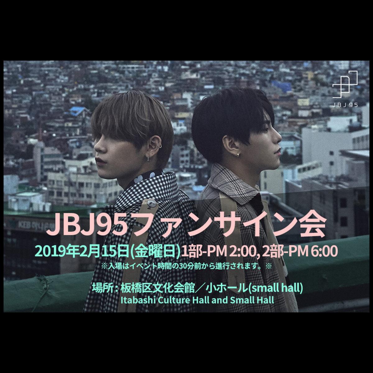 JBJ95 2/15 ファンサイン会 2019 Valentine Special FanSignEvent