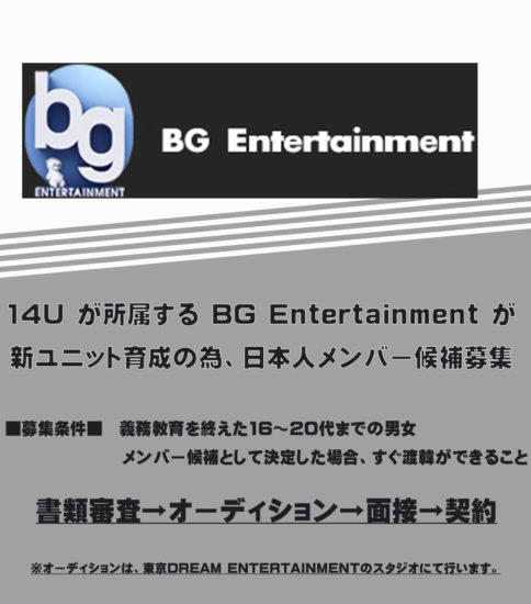 【オーディション】BG Entertainmentが新しい アイドルユニット デビューに向けて 日本人メンバー候補募集開始!