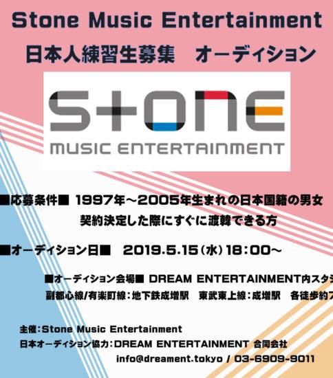 【オーディション】STONE MUSIC ENTERTAINMENT 日本人募集オーディション
