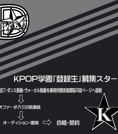 【KPOP学園】登録制募集開始