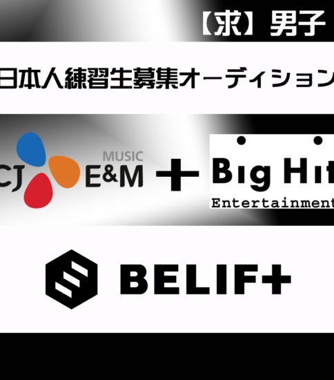【非公開オーディション】BIGHIT & CjEntertainment[BELEF+]沢山のご参加ありがとうございました